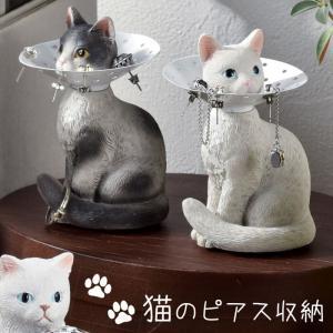 ピアススタンド ピアス 収納 アクセサリー 猫グッズ ネコ 雑貨 猫 ピアスホルダー 猫 ねこ ネコ キャット おしゃれ かわいい ギフト プレゼント 贈り物|e-zakkaya