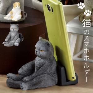 スマホスタンド iPhone 収納 かわいい 猫グッズ 雑貨 猫 ネコ ミニスマホスタンド 文具 ステーショナリー 猫 ねこ ネコ キャット おしゃれ かわいい スコティッ|e-zakkaya