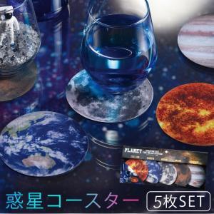 コースター セット おしゃれ 宇宙 スペース グッズ 宇宙柄 コースターセット 惑星