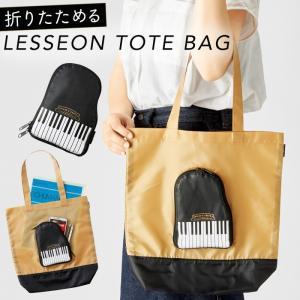 トートバッグ レッスンバッグ 女の子 バッグ 手提げ 手提げかばん 折りたたみトートバッグ ピアノ グッズ piano e forte