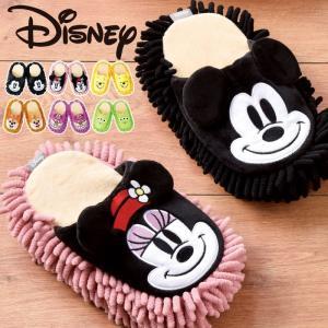 モップスリッパ ディズニー Disney ミッキー 洗える マイクロファイバー お掃除スリッパ 部屋 室内 リビング モップスリッパ ミニー プーさん チップ&デール チ|e-zakkaya