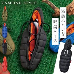 メガネケース 眼鏡ケース めがね 眼鏡 メガネ サングラス ケース 小物入れ スリーピングバッグ メガネケース カラビナ付き フック 寝袋 シェラフ マミー型 旅行 e-zakkaya