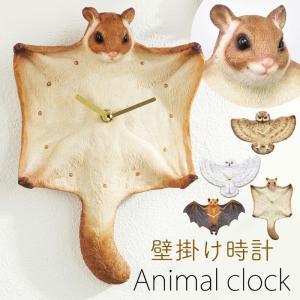 時計 壁掛け 壁掛け時計 掛け時計 壁時計 ウォールクロック アニマル 動物 かわいい おしゃれ フクロウ ふくろう ムササビ ワシミミズク コウモリ シロフクロウ|e-zakkaya