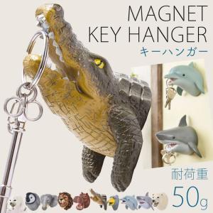 キーフック 壁掛け マグネット 鍵 フック 鍵掛け ハンガー 収納 キー おしゃれ かわいい 動物 ...