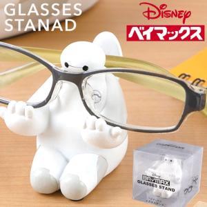 ベイマックス グッズ ディズニー メガネスタンド メガネホルダー メガネ めがね 眼鏡 スタンド ホルダー 置き 収納 めがねスタンド 眼鏡スタンド めがねホルダー|e-zakkaya