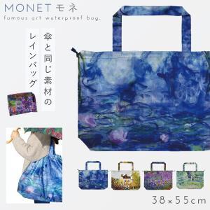 エコバッグ バッグ はっ水 撥水 カバー 雨 雨避け レインカバー レインバッグ コンパクト 折りたたみ 絵画 アート 名画レインバッグカバー モネギフト ギフト プ|e-zakkaya