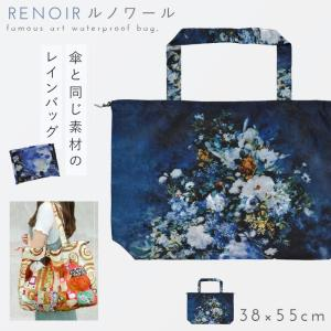 エコバッグ バッグ はっ水 撥水 カバー 雨 雨避け レインカバー レインバッグ コンパクト 折りたたみ 絵画 アート 名画レインバッグカバー ルノワール 大きな花|e-zakkaya