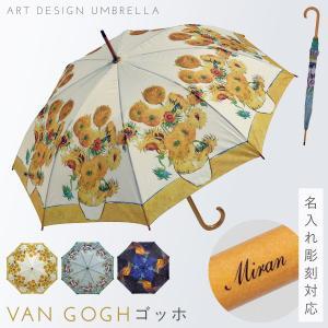 傘 レディース 雨傘 長傘 ジャンプ傘 絵 柄 絵画 アート 名画 おしゃれ 名画木製ジャンプ傘 ゴッホギフト