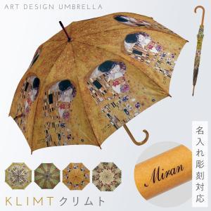 傘 レディース 雨傘 長傘 ジャンプ傘 絵 柄 絵画 アート 名画 おしゃれ 名画木製ジャンプ傘 クリムトギフト