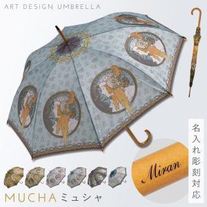 傘 レディース 雨傘 長傘 ジャンプ傘 絵 柄 絵画 アート 名画 おしゃれ 名画木製ジャンプ傘 ミュシャギフト