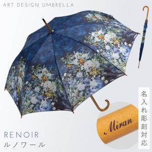 傘 レディース 雨傘 長傘 ジャンプ傘 絵 柄 絵画 アート 名画 おしゃれ 名画木製ジャンプ傘 ルノワール 大きな花瓶ギフト