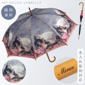 傘 レディース 雨傘 長傘 ジャンプ傘 絵 柄 絵画 アート 名画 おしゃれ 名画木製ジャンプ傘 キャット・フレンドギフト