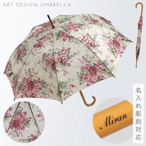 傘 レディース 雨傘 長傘 ジャンプ傘 絵 柄 絵画 アート 名画 おしゃれ 名画木製ジャンプ傘 ローズLEMONギフト
