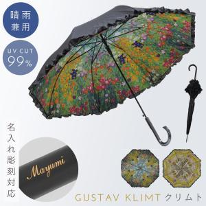 傘 レディース 日傘 雨傘 晴雨兼用 uvカット ジャンプ傘 絵 柄 絵画 アート 名画 おしゃれ 名画フリルジャンプ傘 晴雨兼用 クリムトギフト