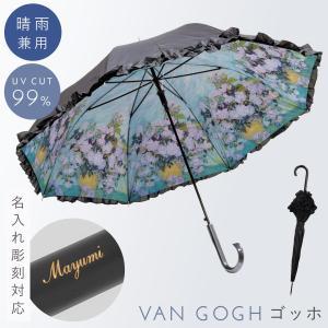 傘 レディース 日傘 雨傘 晴雨兼用 uvカット ジャンプ傘 絵 柄 絵画 アート 名画 おしゃれ 名画フリルジャンプ傘 晴雨兼用 ゴッホ ホワイトローズギフト