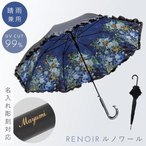 傘 レディース 日傘 雨傘 晴雨兼用 uvカット ジャンプ傘 絵 柄 絵画 アート 名画 おしゃれ 名画フリルジャンプ傘 晴雨兼用 ルノワール 大きな花瓶ギフト