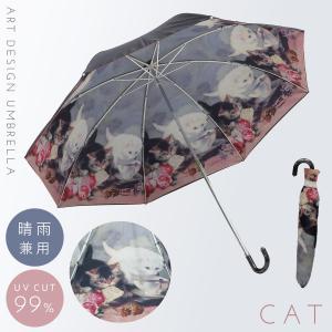 折り畳み傘 レディース 晴雨兼用 日傘 雨傘 uvカット 絵 柄 絵画 名画 おしゃれ 名画折りたたみ傘 晴雨兼用 キャット・フレンドギフト