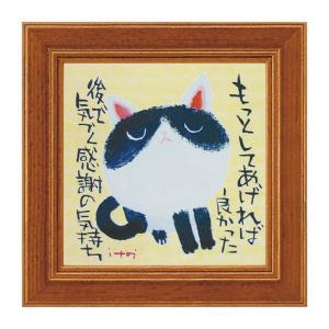 糸井忠晴 ミニアートフレーム 感謝の気持ち ギフト プレゼント 贈り物|e-zakkaya