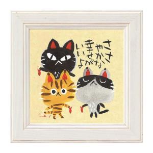 糸井忠晴が描いたミニアートフレーム  糸井忠晴が描いた素朴で可愛らしい猫と元気が出るメッセージが入っ...