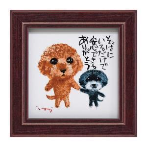 アートパネル ミニアート ウォールパネル インテリアパネル 絵画 壁掛け 卓上 犬 いぬ ドッグ 糸井忠晴 ミニ アート フレーム そばにいる アートフレーム