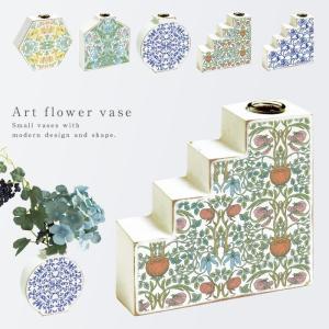 花瓶 一輪挿し オブジェ 北欧雑貨 アートフラワーベース