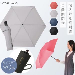傘 名入れ 対応 名前彫刻 ネーム入れ 傘 レディース 名入れ 対応 名前彫刻 名入れ彫刻 ネーム入れ オリジナルギフト 折りたたみ 折り畳み 傘 UVカット 日傘 雨傘 e-zakkaya