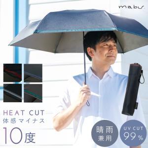 傘 メンズ 折りたたみ 折り畳み UVカット UVカット率99%以上 晴雨兼用傘ヒートカットTi for MEN mabu 日傘 軽量 耐風 遮光 遮熱 雨傘 レイングッズ 熱中症対策 ビジネス 完全遮光 1級遮光 涼しい お祝い バレンタインデー