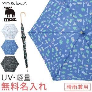 傘 名入れ 対応 名前彫刻 ネーム入れ 傘 レディース 名入れ 対応 名前彫刻 名入れ彫刻 ネーム入れ オリジナルギフト 軽量 長傘 雨傘 日傘 レディース 女性用  UV e-zakkaya