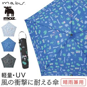 傘 軽量 折りたたみ傘 折り畳み 雨傘 日傘 レディース 女性用  UVカット 北欧 スウェーデン moz 耐風骨UVカットミニ mabu マブ 風景 イラスト コンパクト 晴雨兼用傘 エルク トナカイ ヘラジカ お祝い 母の日