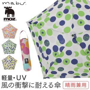 傘 軽量 折りたたみ傘 折り畳み 雨傘 日傘 レディース 女性用  UVカット 北欧 スウェーデン moz 耐風骨UVカットミニ mabu マブ ドッド 水玉 イラスト コンパクト 晴雨兼用傘 エルク トナカイ ヘラジカ お祝い 母の日