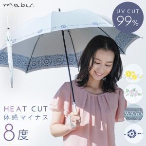 日傘 晴雨兼用 軽量 傘 レディース UVカット uvカット 遮熱 遮光 紫外線カット おしゃれ かわいい 晴雨兼用傘ヒートカットショート mabu