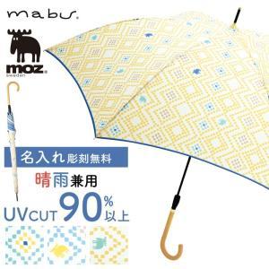 傘 名入れ レディース 日傘 長傘 晴雨兼用 ジャンプ傘 ジャンプ式 耐風 丈夫 北欧 軽量 UVカット uvカット mozxmabu UVカットスリムジャンプ傘 ダイヤ