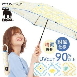日傘 折りたたみ 晴雨兼用 折りたたみ傘 uvカット 耐風 丈夫 北欧 軽量 折り畳み mozxmabu 耐風骨UVカットミニ ダイヤ