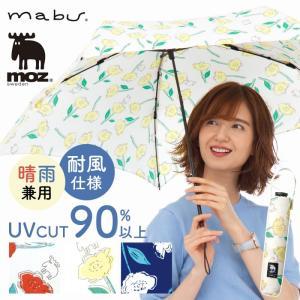 日傘 折りたたみ 晴雨兼用 折りたたみ傘 uvカット 耐風 丈夫 北欧 軽量 折り畳み mozxmabu 耐風骨UVカットフラワー