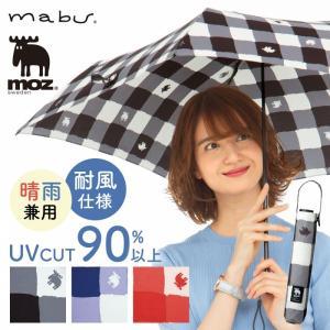 日傘 折りたたみ 晴雨兼用 折りたたみ傘 uvカット 耐風 丈夫 北欧 軽量 折り畳み mozxmabu 耐風骨UVカットチェック