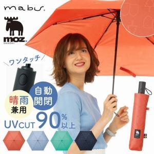 日傘 折りたたみ 晴雨兼用 軽量 折り畳み 傘 レディース 折りたたみ傘 UVカット uvカット 北欧 moz 自動 自動開閉 mozxmabu 軽量自動開閉ミニ