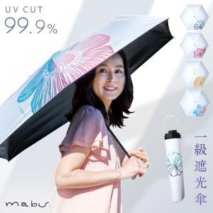 日傘 折りたたみ 晴雨兼用 軽量 折り畳み 傘 レディース 折りたたみ傘 UVカット uvカット 晴雨兼用折りたたみ傘 99.9% mabu