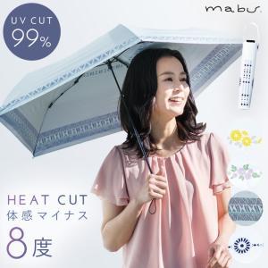 日傘 折りたたみ 晴雨兼用 折りたたみ傘 軽量 折り畳み 傘 レディース UVカット uvカット 遮熱 遮光 紫外線カット おしゃれ かわいい 晴雨兼用傘ヒートカットライト mabu