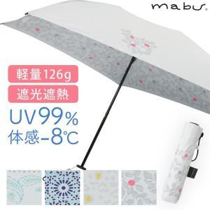 日傘 晴雨兼用 折りたたみ傘 レディース 軽量 スリム 晴雨...