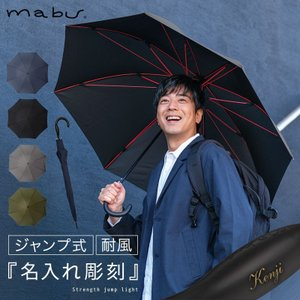 傘 メンズ ワンタッチ 名入れ 丈夫 ジャンプ傘 長傘 風に強い おしゃれ 高強度 名前彫刻 mabu ギフト プレゼント 贈り物 父の日 就職祝い 栄転祝い 雨傘 かさ 父|e-zakkaya