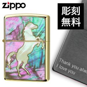 Zippo ジッポー ライター シェルホース イエローゴールド 1201S669 名入れ ギフト