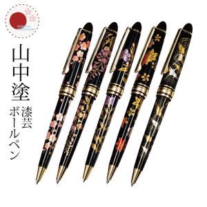ボールペン 海外 土産 日本のお土産 山中塗 漆芸ボールペン