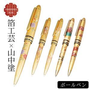 ボールペン 海外 土産 日本のお土産 山中塗 漆芸ボールペン 純金箔ボールペン 木箱入