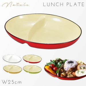 プレート 皿 仕切り おしゃれ  日本製 プラスチック 割れない 仕切付オーバルボール ナチュール アウトドア キャンプ ピクニック 赤 レッド 黄色 イエロー グリーン 白 ホワイト ホワイト レッド マスタード グリーン