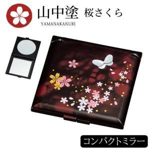 コンパクトミラー 手鏡 ハンドミラー 和風 山中塗 桜さくら 角コンパクトミラー M15926