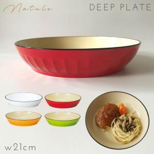 プレート 皿 グルーブプレート カラフル 日本製 プラスチック 割れない 食洗機対応 食洗器対応 電...