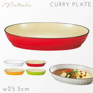 カレー皿 オーバルプレート プレート 皿 大皿 カラフル プラスチック 日本製 割れない 食洗機対応...
