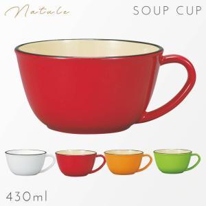 スープカップ マグカップ マグ カラフル 日本製 割れない 和洋スープカップ ナチュール アウトドア キャンプ ピクニック