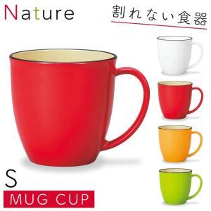 マグカップ 大きめ マグ 割れない カラフル 日本製 割れない マグカップ S ナチュール  アウトドア キャンプ ピクニック