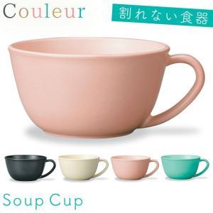 マグカップ 大きめ スープカップ おしゃれ 割れない 電子レンジ対応 食洗機対応 日本製 クルール スープカップ アウトドア キャンプ ピクニック おしゃれ 人気